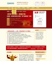 财富商学院免费织梦网站模板