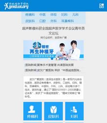 织梦WAP手机综合医院类网站源码