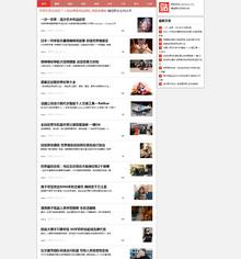 织梦自适应文章新闻博客类网站源码