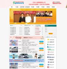 日语培训机构织梦免费网站模板