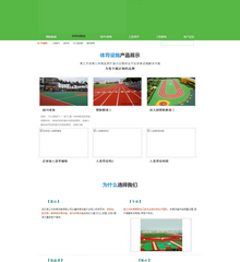 简洁体育设施用品类织梦网站模板