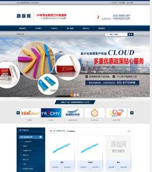 营销型剃须刀片类企业织梦dedecms网站