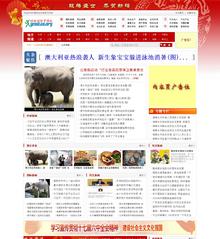 新闻门户资讯文章类dedecms织梦模板