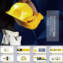 黄色简单通用的建筑工程PPT模板下载