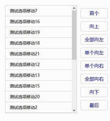 jQuery模拟select选择框左右内容移动代码