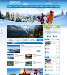 清凉一夏:旅行旅游户外活动滑雪场类织梦模板