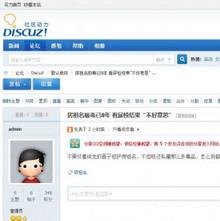 DISCUZ精品插件:QQ空间分享赚积分 4.0
