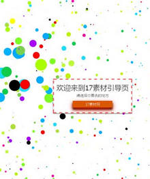 html5 canvas圆点小球背景动画特效