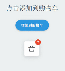 html5 css3手机端添加购物车商品列表动画特效