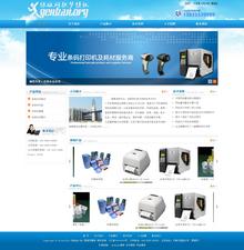 条码纸业行业织梦企业公司网站