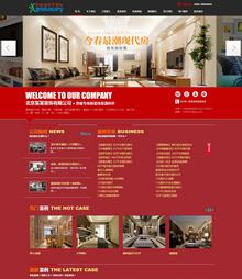 大气装饰装修类企业公司织梦网站模板