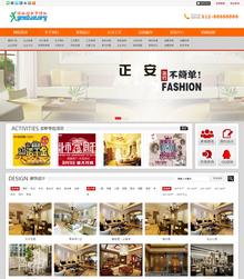 宽屏大气装饰装修公司网站dedecms模板