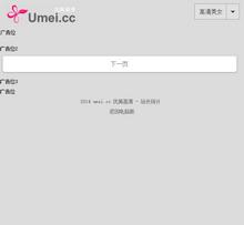 umei美女图片站dedecms手机模板