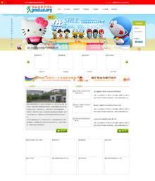 塑胶玩具生产企业织梦网站模板