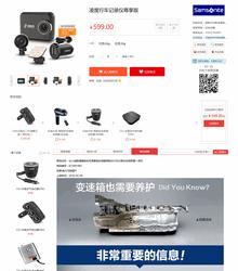 数码商城商品详情页模板html源码