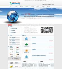 通用商务咨询商标注册认证类织梦网站模板