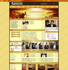 金融投资理财类通用织梦网站模板