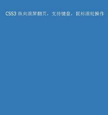 jQuery+html5响应式页面滚屏代码