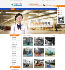 营销型机械设备制造网站pc和手机同步版织梦模板