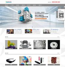 响应式自适应3D打印设备公司织梦网站源码