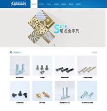响应式自适应机械螺丝设备行业织梦网站模板