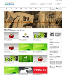 广告展厅设计类织梦网站模板