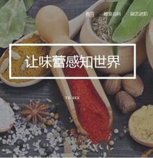 dedecms响应式美食调味料裸食网站模板