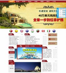 海外地产投资类dedecms织梦网站模板
