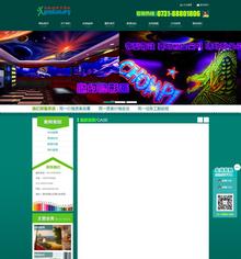 墙绘装饰设计公司网站织梦模板