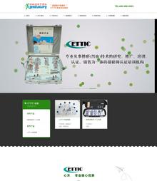 医疗器械培训类织梦网站模板