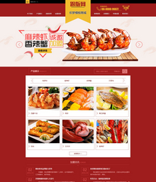 带手机端的招商加盟食品类企业网站织梦模板