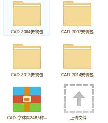 整合了各版本的CAD软件及进阶教程