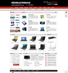 电脑电子设备维修服务类网站织梦模板