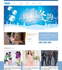 服装产品展示类网站通用织梦模板