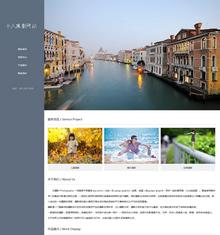 织梦响应式自适应个人摄影博客整站源码