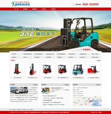 机械设备叉车产品织梦dedecms网站模板