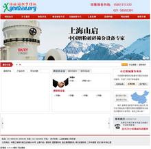 高效过滤器空气净化设备网站免费织梦模板