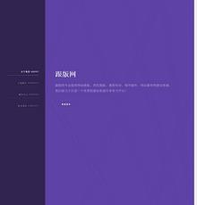 优雅炫彩侧边响应式自适应企业展示通用织梦模板