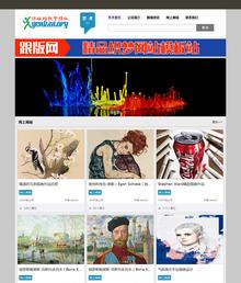 美术艺术展示设计类网站织梦模板