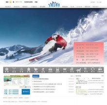 织梦滑雪大图企业网站模板-王屋山滑雪场网站源码