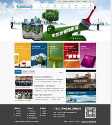 多彩涂料企业类织梦cms网站模板