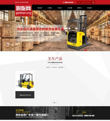 机械叉车工业设备类企业织梦dedecms模板