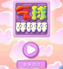 html5手机微信气球砰砰砰游戏源码
