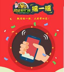 html5手机摇一摇抢红包游戏活动模板