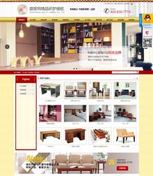 织梦dedecms营销型家具销售类企业网站模板