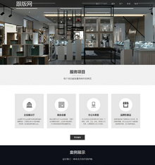 HTML5响应式自适应展台设计织梦网站模板
