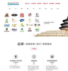 产品品牌广告VI设计企业织梦dedecms网站模板