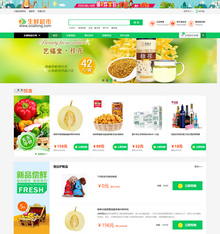 最新Ecshop生鲜超市农产品网站整站源码,PC+WAP+微信分销商城