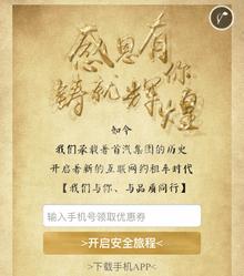 html5首汽约车微信感恩活动页面模板