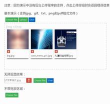 html5支持拖拽文件上传图片预览插件